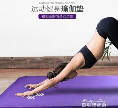 瑜伽墊加長加寬加厚瑜珈墊子初學者男女防滑運動健身墊三件套YYP 【全館免運】