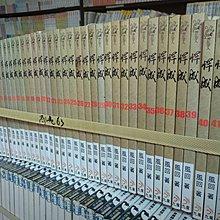 ✿哈哈二手書✿南港武63【悍戚1-42完】【作者-風回】九星文化出版※二手書