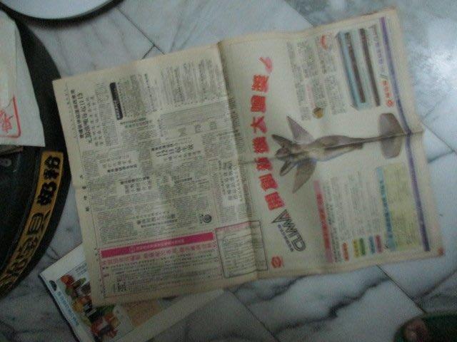 72年...聲寶..女神...希少...老報紙