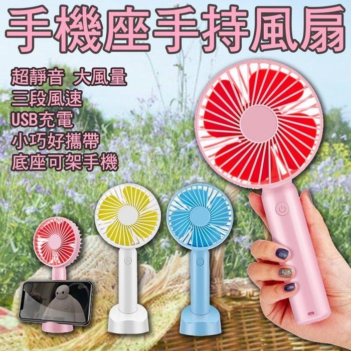 【24H出貨】3代 手機架風扇 手持風扇 迷你風扇 隨身風扇 USB風扇 靜音風扇 桌扇