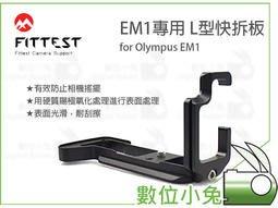 數位小兔【Fittest LB-EM1RS L型快拆板】豎拍板 金屬握把 直拍 手柄 Olympus E-M1 Arca
