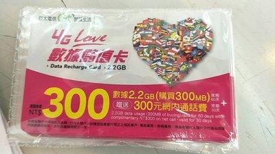 【LG小林忠孝】亞太4G LOVE 數據儲值卡 上網儲值卡 內含數據 2.2GB 面額300元 只賣280元