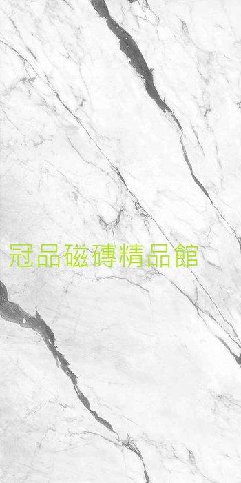 ◎冠品磁磚精品館◎進口精品 全釉拋 大理石石英磚(三款銀狐白) –120X240CM