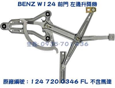 【奎鑫汽車精品】 BENZ W124 前門 升降機 電動窗 空架 全新 90~95 台製 [有分左右邊,單邊價]