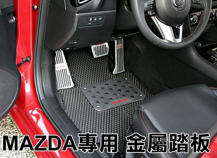 花蓮【阿勇的店】2016年 魂動 MAZDA2 馬2 專車 免打孔煞車油門踏板 白金髮絲紋