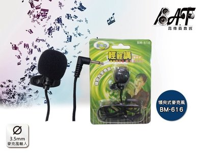 高傳真音響【BM-616】BSD 輕鬆講領夾式麥克風 3.5鍍金插頭