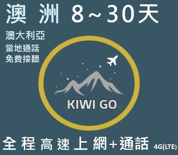 [ KIWIGO旅遊網卡 ] 澳洲 澳大利亞 高速上網 上網卡 網卡  不降速 不斷網  全澳洲 高速網路台北 可面交