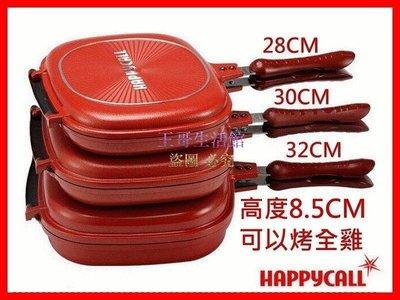 【凱迪豬廠家直銷】韓國熱銷HAPPYCALL雙面鍋壓力鍋雙面氣壓煎鍋無油不沾鍋(東森購物強力介紹)