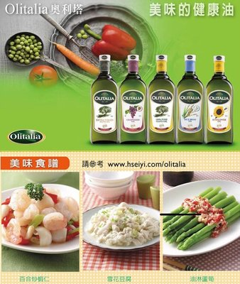 Olitalia奧利塔精緻橄欖油1000ml 最便宜(1箱9瓶)
