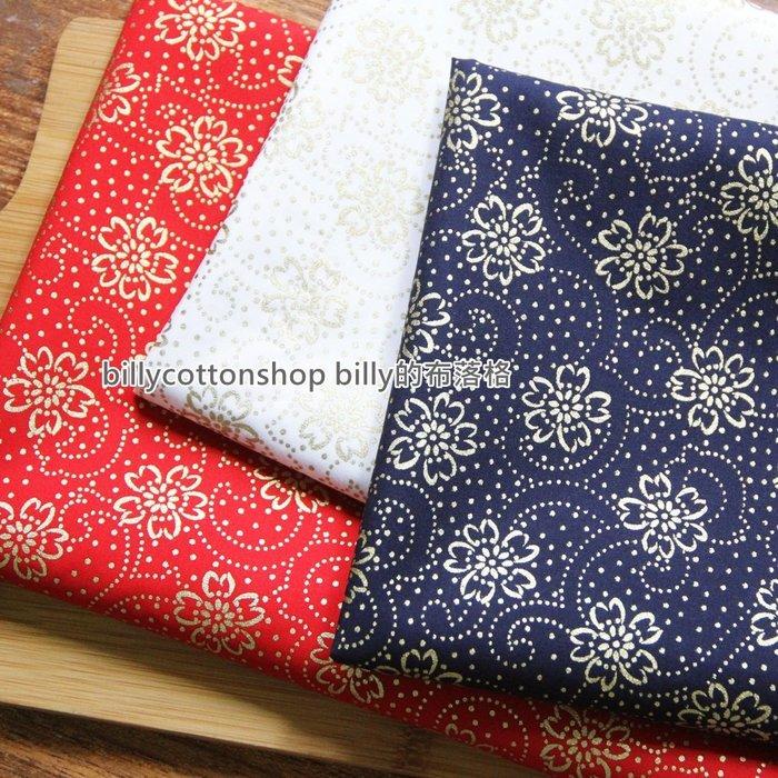 【s408_45 和風燙金櫻花紋】1碼特價 - 純棉印花/薄棉布料 抱枕 代製門簾 日式布 和服 布包 紅包袋布 鑲金布
