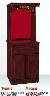 台南 高雄 屏東 永輝 全 新 2.9尺紅木色神櫥 神桌佛桌神櫥佛具 公媽桌008-8