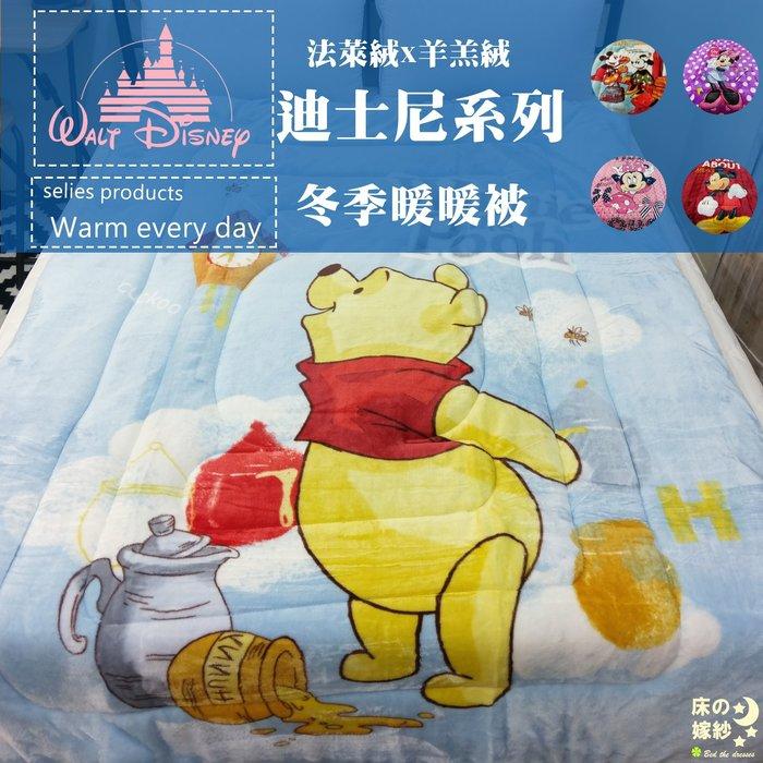 🌃床の嫁紗🌃 迪士尼 /法萊絨雙人暖暖被 / 讓迪士尼的明星們陪您過個溫暖的冬天 每條930起