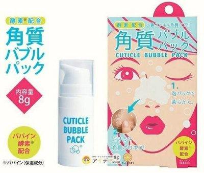 日本製 酵素去角質潔膚泡(預)