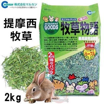 汪旺來【歡迎自取】Marukan牧草物語2kg提摩西草MR-53賽馬級Timothy一番割提摩西牧草/天竺鼠/兔/龍貓
