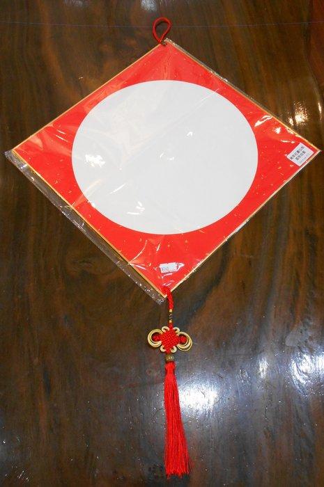 【麋研齋】萬年紅畫仙板 圓形白宣