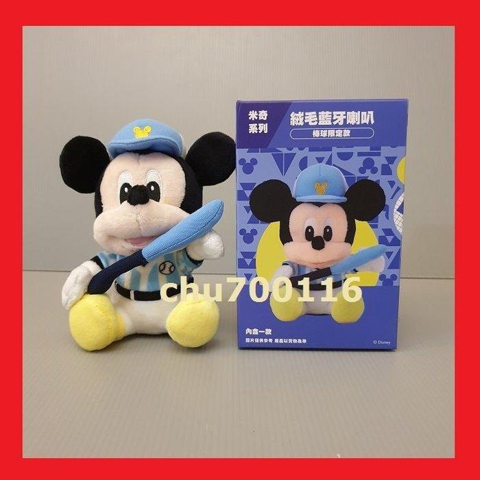 ~月光小棧~ 7-11 Disney 迪士尼系列 盛夏運動趣【絨毛藍芽喇叭】米奇款單賣