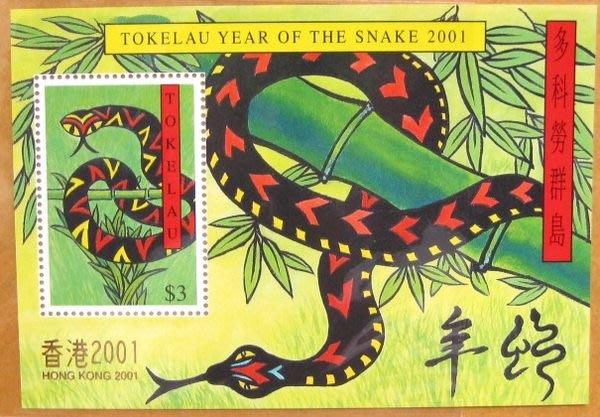 (9 _ 9)~-多科勞群島全新小型張---2001年---蛇年---加字2001年香港郵展---外拍
