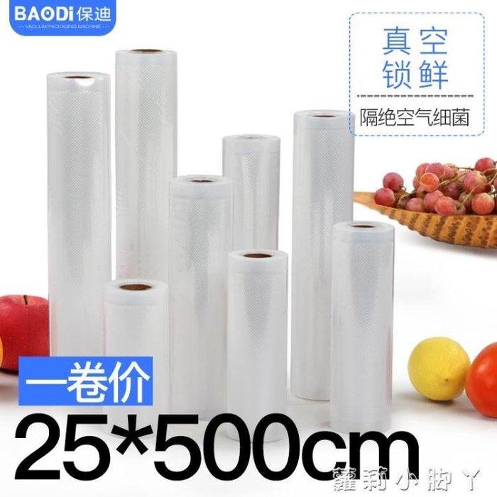 真空包裝袋25x500捲袋 紋路食品袋 網紋真空袋真空紋路袋真空機包裝袋 蘿莉小腳ㄚ