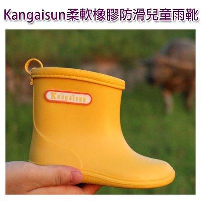 寶媽咪~日單Kangaisun兒童橡膠防滑雨靴/兒童雨鞋/(四色)