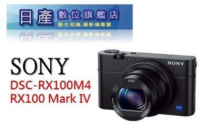 【日產旗艦】先詢問貨源 SONY DSC- RX100 IV RX100M4 M4 4K 四代 平行輸入 繁體中文
