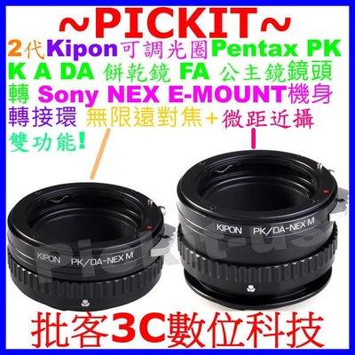 無限遠對焦+微距近攝Helicoid Kipon PENTAX DA A鏡頭轉Sony NEX E-MOUNT機身轉接環