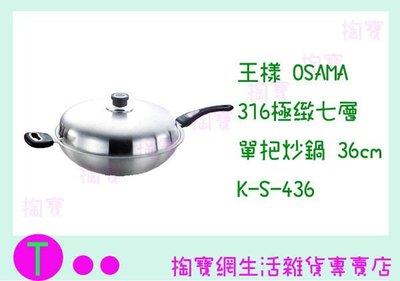 王樣 OSAMA 316極緻七層單把炒鍋 K-S-436 36CM/料理鍋/煎鍋 商品已含稅ㅏ掏寶ㅓ