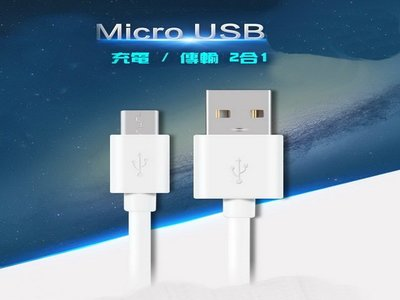 Android 安卓 TYPE-C USB MICRO USB 傳輸線 充電線 HTC SAMSUNG