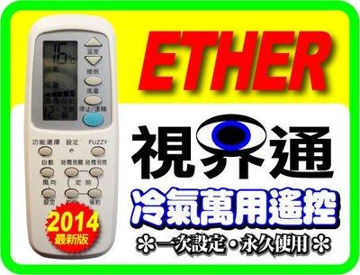 【視界通】ETHER《宇瑟》變頻冷氣專用型遙控器C8021-450、C8021-080、CS-22PHA2、A75C2616、C8024-550