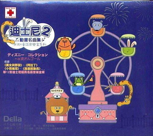 α波-童話音樂盒系列--迪士尼動畫名曲集 2 / 安定情緒提昇專注力的α波能量音樂輯 - DLA020032