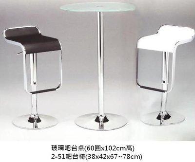 【南洋風休閒傢俱】吧台桌椅組-  8041吧台桌組   吧台桌  吧台椅   (P106-5)