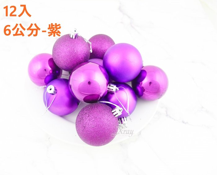 X射線【X001407】6cm鍍金球12入-紫,聖誕節/聖誕佈置/聖誕鍍金球/聖誕球/吊飾/會場佈置/DIY/材料包/電