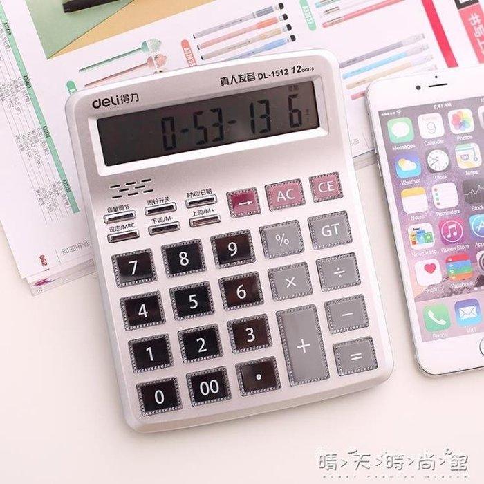得力1512計算器語音計算機財務用計算器大按鍵大屏幕辦公用品