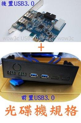 全新 AKE 原廠 PCI-E PCIE 轉 4Port 4孔 USB3.0 19PIN 擴充卡 + USB 3.0 3.5吋前置面板
