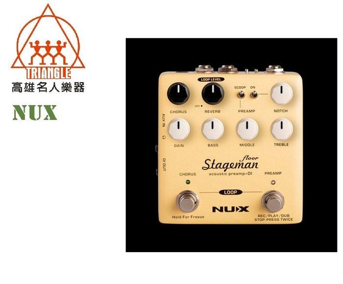 【名人樂器】Nux Stageman Floor 木吉他 前級效果器 內建 Di、loop