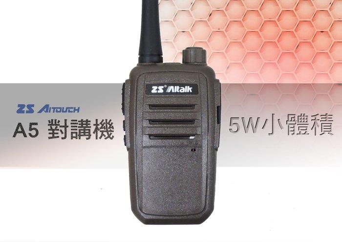 └南霸王┐ZS Aitalk A5 免執照 無線電對講機 大功率 5W 體積輕巧 省電功能 迷你