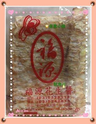 魷魚片 新竹福源