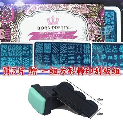 完美美甲(鋼板長型BPL-多款) 高 鋼板轉印印花 重複 指甲彩繪轉印鋼板 買5片鋼板贈方形轉印刮板組