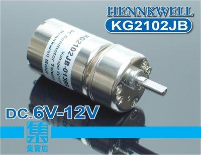 KG2102JB 減速電機 DC.3v-12v 慢速馬達 【4mmD軸】全金屬大力矩齒輪組 可正反轉馬達 台灣電機馬達