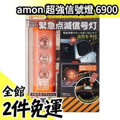 日本 amon 超強點滅燈 信號燈 故...