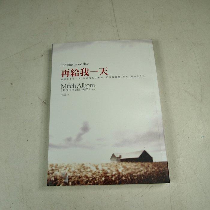 【懶得出門二手書】《再給我一天》ISBN:9867059727│大塊文化│米奇.艾爾邦│八成新(32D34)