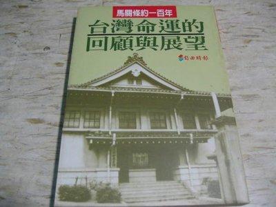 [馬關條約一百年] -台灣命運的回顧與展望/ 自由時報出版 --(下標即結標)