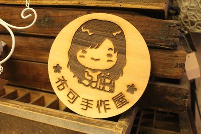 zakka糖果臘腸鄉村雜貨坊  木作類...雷射雕刻.木製品切割(字體圖形圖案刻印章門牌婚禮佈置市集擺攤招牌指示牌道具架