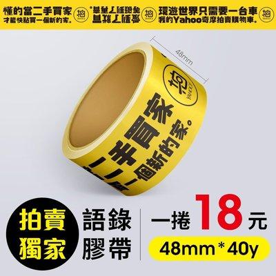 《現貨》【拍賣包材】語錄膠帶 48mm*40y OPP封箱