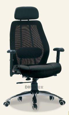 【DH】貨號CB244-2《尊客》全網布電腦椅/辦公椅/人體功學椅˙舒適好坐˙主要地區免運