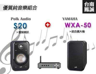~台南鳳誠音響~優質音樂組合 Polk Audio S20 + YAMAHA WXA-50 ~無線數位串流~來電優惠~