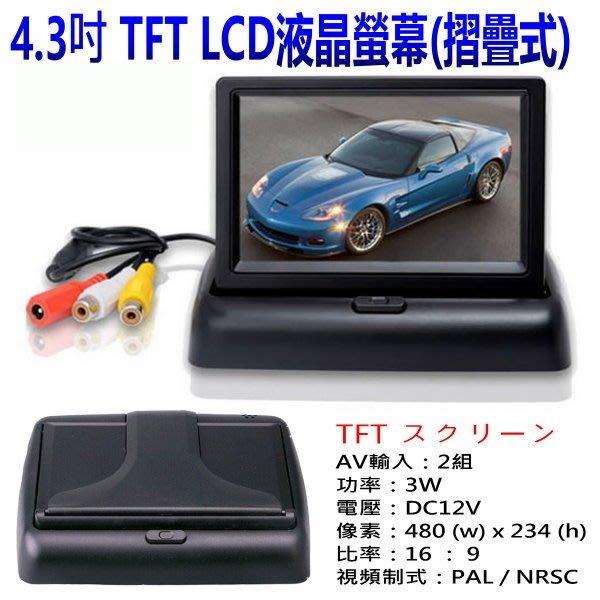 和霆車部品中和館—TFT 4.3吋 LCD液晶螢幕 摺疊可收納 2組AV影像輸入 倒車攝影可優先 挑戰保固最長15個月