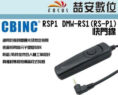 《喆安數位》RSP1 DMW-RS1 快門線