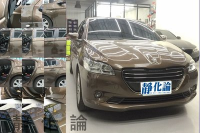 Peugeot 301 車款 可適用 (風切套組) 隔音條 全車隔音套組 汽車隔音條 靜化論 公司貨