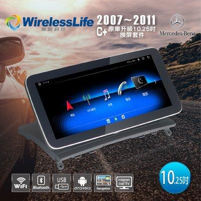 【BENZ賓士】07~11 C+專用機 10.25吋 頂級原車屏升級 六核心 安卓10系統 無限科技