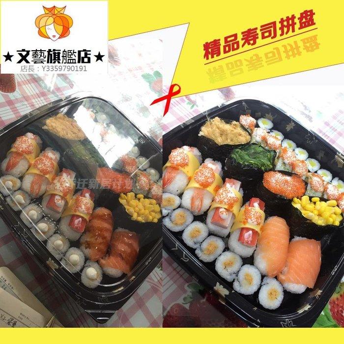 預售款-WYQJD-27cm壽司盒拼盤盒 一次性印花壽司盒 打包盒 壽司包裝盒 25起